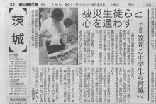 蛍の里だより ~新着情報~-20110823朝日新聞