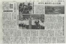 蛍の里だより ~新着情報~-20110831朝日新聞